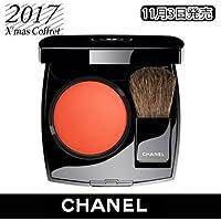 シャネル ジュ コントゥラスト 380 ソー クロース 4g 限定品 2017 クリスマス コフレ -CHANEL-