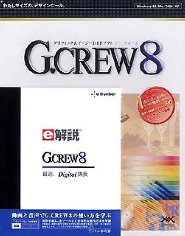 行方不明モネ軍隊G.CREW 8 & e解説 G.CREW 8 バンドル版
