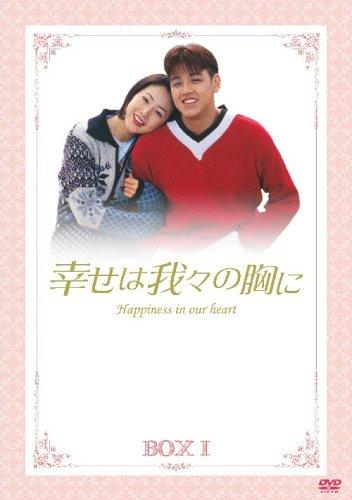 幸せは我々の胸に DVD-BOX