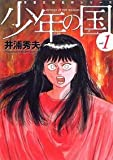 少年の国―MYSTERY OF NEW RELIGION (1) (双葉文庫―名作シリーズ (い-39-01))