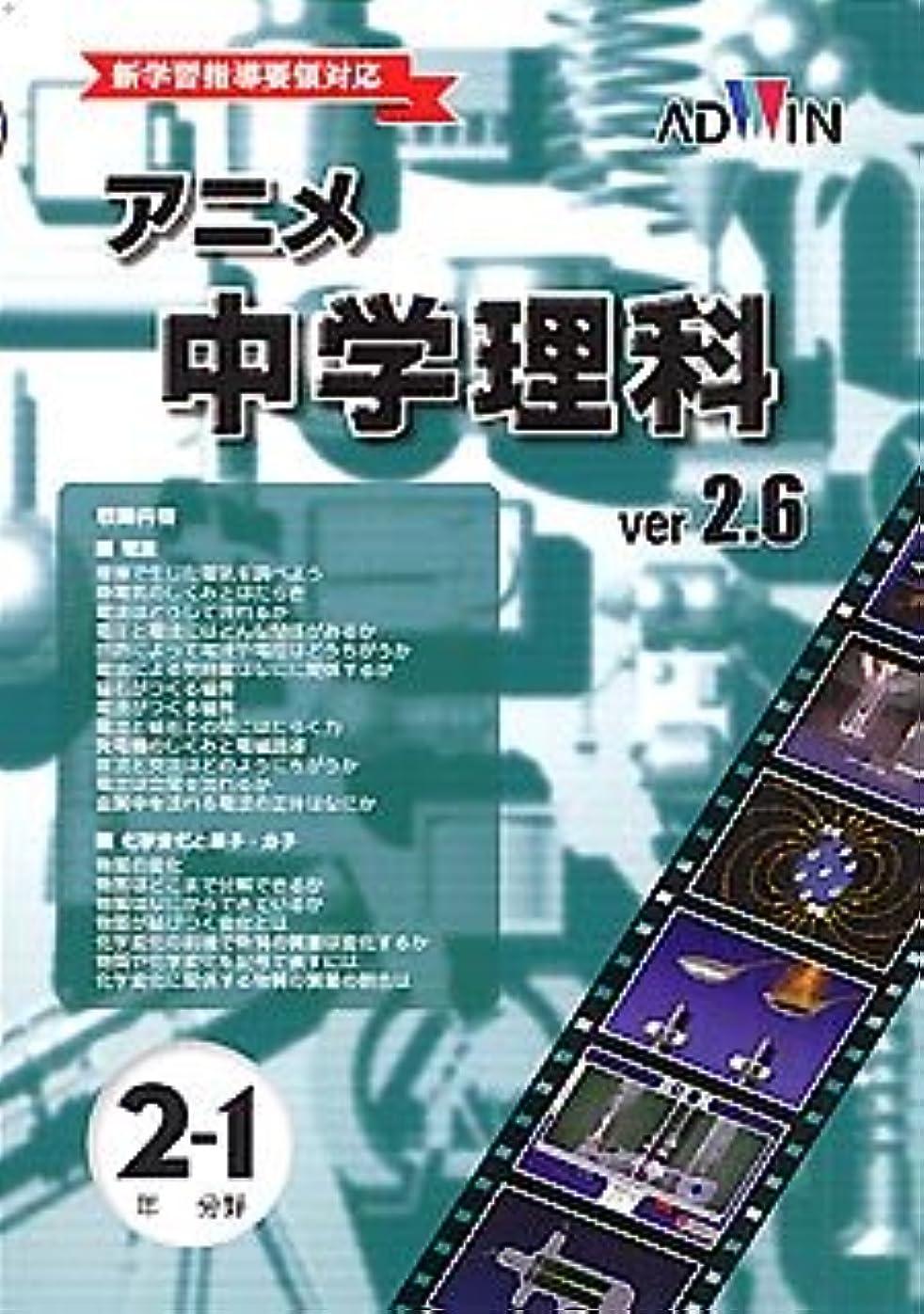 散歩に行くクラフトパンサーアニメ中学理科 Ver.2.6 2年生 1分野