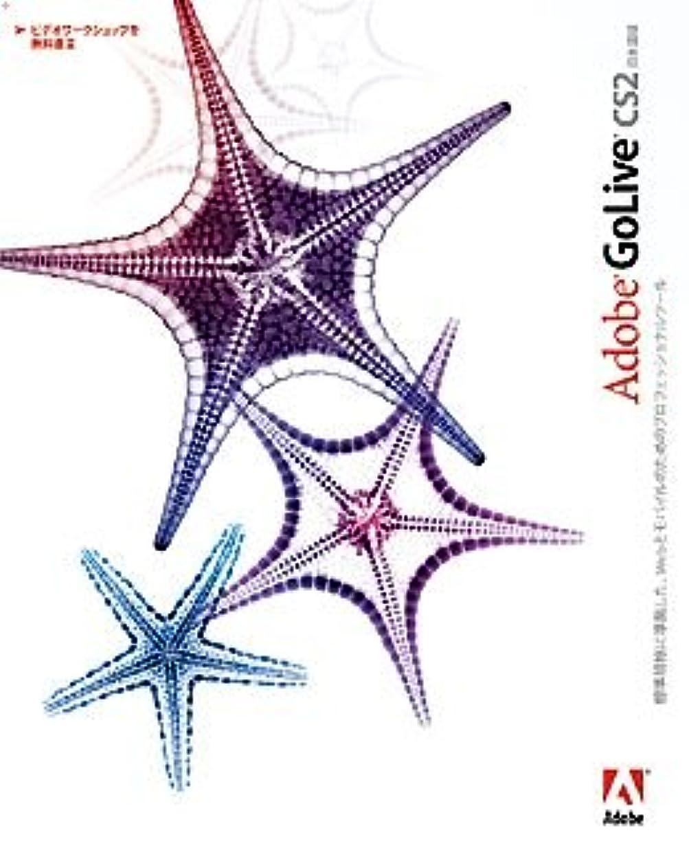 通り弱点混合Adobe GoLive CS2.0 日本語版 Windows版 (旧製品)