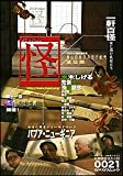 怪 vol.0021 (カドカワムック 239)