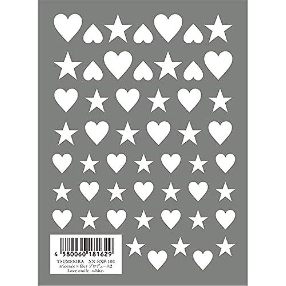 シェフ気怠い提唱するTSUMEKIRA(ツメキラ) ネイルシール rrieenee×filerプロデュース2 Love etoile -white- NN-RXF-103