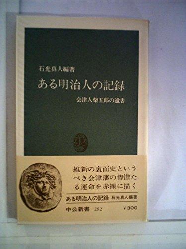 ある明治人の記録―会津人柴五郎の遺書 (1971年) (中公新書)