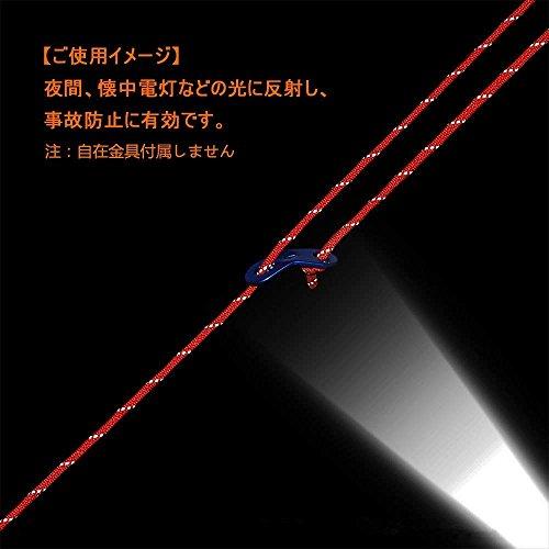 ロープ 反射材