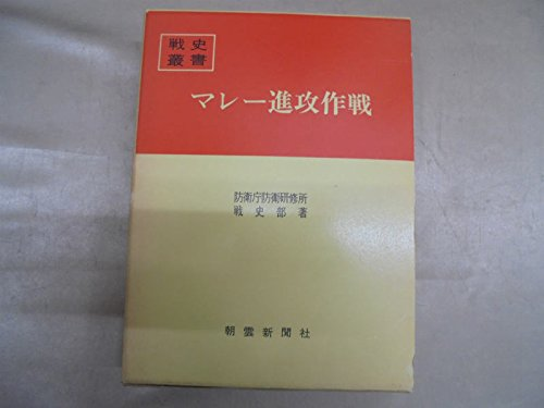 マレー進攻作戦 (1966年) (戦史叢書)