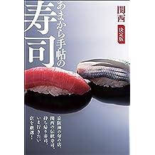 あまから手帖の寿司 関西 決定版 あまから手帖 決定版
