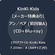 【メーカー特典あり】 アン/ペア (初回盤A Blu-ray) (クリアファイル-KinKi Kids 7.21Ver.- A (A4サイズ)付)