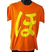 スクールアイドル 練習着Tシャツ「ほ」 穂乃果 (XL, オレンジ)