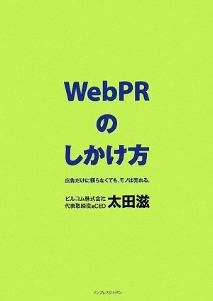WebPRのしかけ方 ――広告だけに頼らなくても、モノは売れる。の詳細を見る