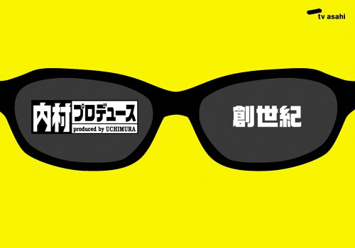 「内村プロデュース」~創世紀~あの頃キミは若かった!!伝説の爆笑企画&門外不出の秘蔵映像 [DVD]