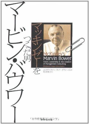 マッキンゼーをつくった男 マービン・バウワーの詳細を見る