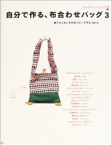 自分で作る、布合わせバッグ (3) (AC mook―カフェタイムブックスシリーズ)の詳細を見る