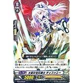 カードファイト!!ヴァンガード 【大望の宝石騎士 ティファニー】【R】BT10-024-R ≪騎士王凱旋 収録≫