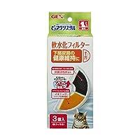ジェックス ピュアクリスタル 軟水化フィルター半円タイプ猫用3P