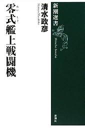 【読んだ本】 新潮選書 零式艦上戦闘機