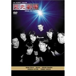 完売劇場 PREMIUM [DVD]