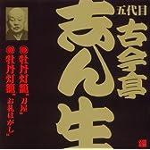 五代目 古今亭志ん生(11)牡丹灯籠~刀屋/牡丹灯籠~お札はがし
