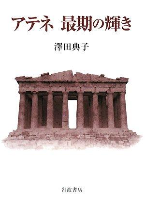 アテネ 最期の輝きの詳細を見る