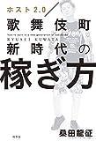 ホスト2.0 歌舞伎町新時代の稼ぎ方 画像