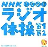 NHK ラジオ体操 (商品イメージ)