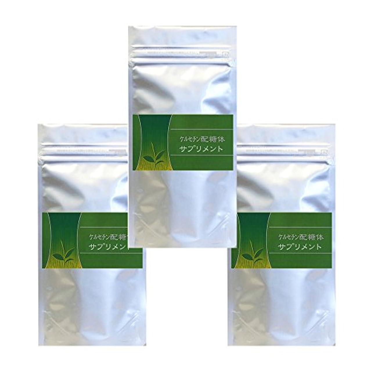 古代記念日臨検ケルセチン配糖体サプリメント90粒(約1ヶ月分)×3個