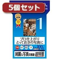 【まとめ 3セット】 5個セットインクジェット写真印画紙・超特厚 JP-EP1NLX5