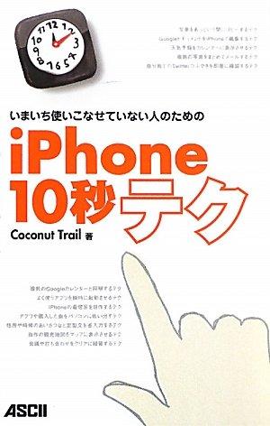 いまいち使いこなせていない人のためのiPhone10秒テクの詳細を見る