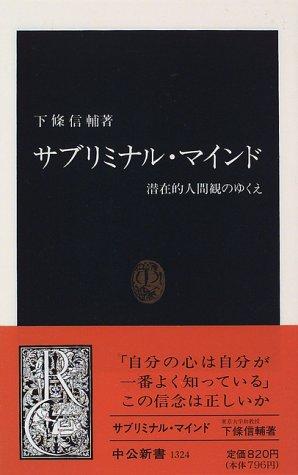 サブリミナル・マインド—潜在的人間観のゆくえ (中公新書)