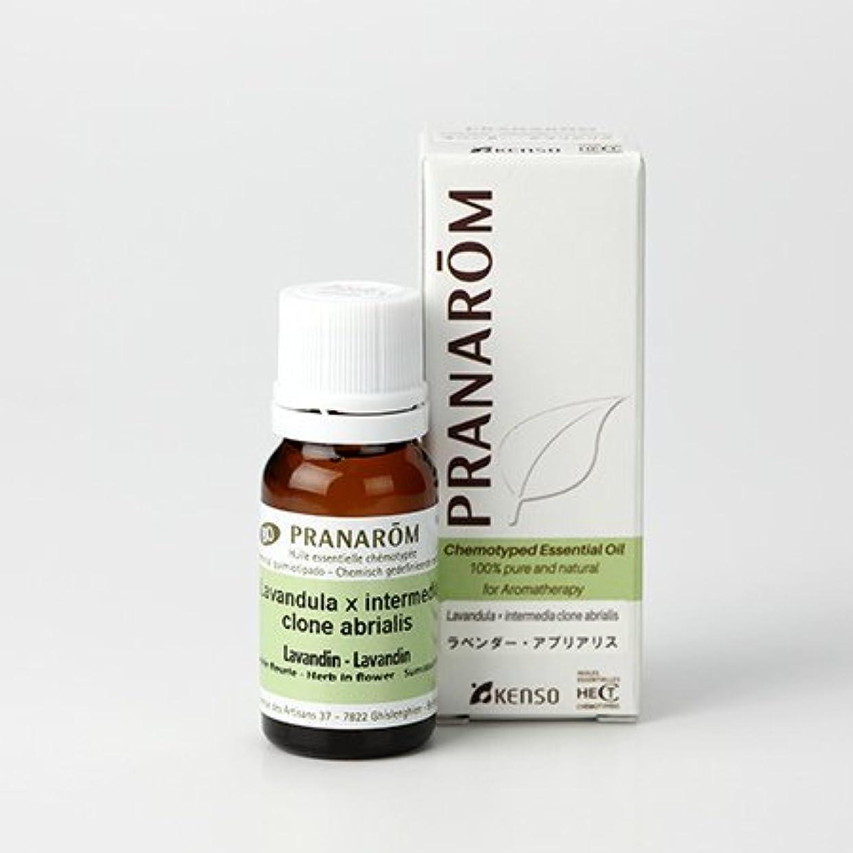 楕円形添加剤汚染プラナロム ラベンダー アブリアリス 10ml (PRANAROM ケモタイプ精油)
