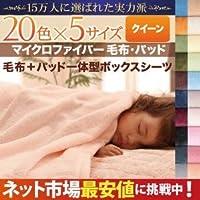 20色から選べるマイクロファイバー毛布?パッド 毛布&パッド一体型ボックスシーツセット クイーン soz1-040201588-48974-ah カラーはパウダーブルー
