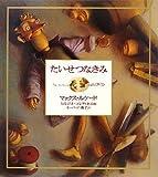 たいせつなきみ with DVD (Forest books)