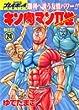 キン肉マンII世 (Second generations) (Battle24) (SUPERプレイボーイCOMICS)