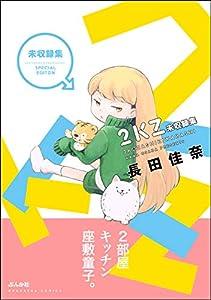 2KZ 未収録集 (主任がゆく!スペシャル)