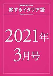 NHKテレビ 旅するイタリア語 2021年 3月号 [雑誌] (NHKテキスト)