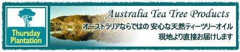 『ティーツリー 爪水虫用アンチファンガルソリューション 10ml 【海外直送品】』の2枚目の画像