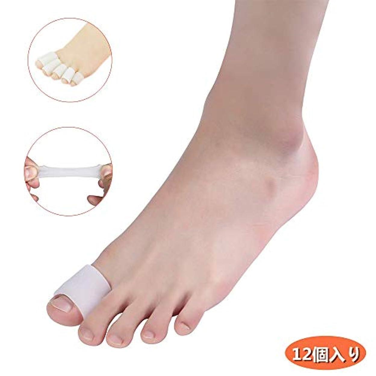 未接続で忘れっぽい足指 足爪 指や爪の保護キャップ 柔らかシリコン サポーター 小指 指サック 柔軟性 洗濯可能 12個入り