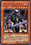 【遊戯王カード】 ダーク・グレファー EXP1-JP023-N