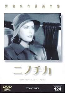 世界名作映画全集124 ニノチカ [DVD]