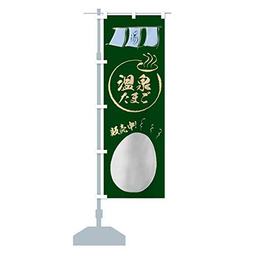 温泉たまご のぼり旗 サイズ選べます(コンパクト45x150cm 左チチ)
