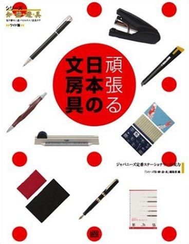 頑張る日本の文房具-ジャパニーズ定番ステーショナリーの実力の詳細を見る