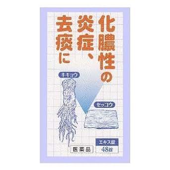 【第2類医薬品】桔梗石膏エキス錠「コタロー」 48錠