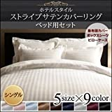 布団カバーセット シングル モカブラウン 9色から選べるホテルスタイル ストライプサテンカバーリング ベッド用セット