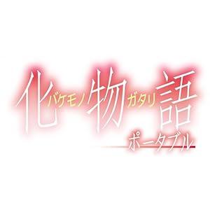 化物語 ポータブル (通常版) - PSPの関連商品1