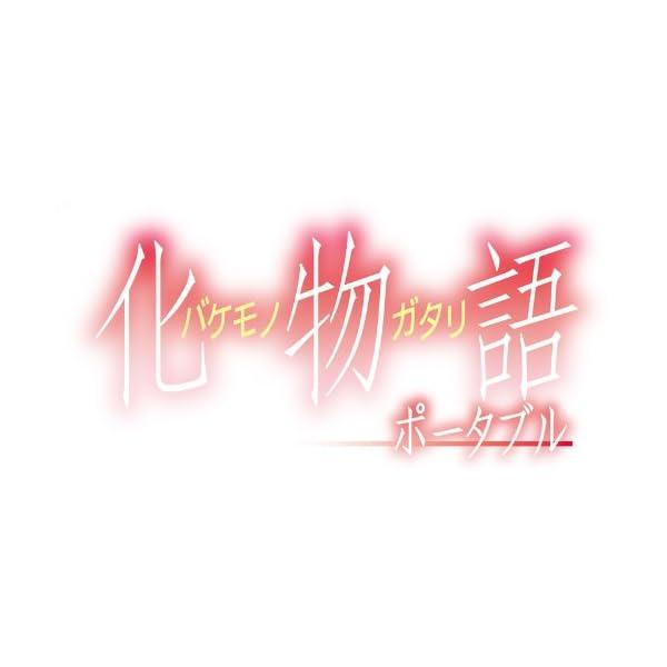 化物語 ポータブル (初回限定生産版) - PSPの商品画像