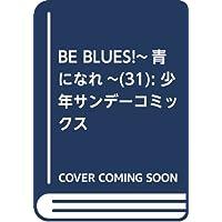 BE BLUES!~青になれ~ 31 (少年サンデーコミックス (31))