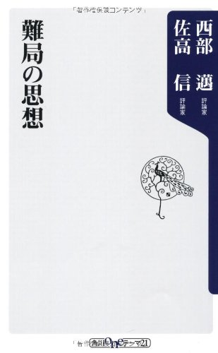 難局の思想 (角川oneテーマ21)の詳細を見る
