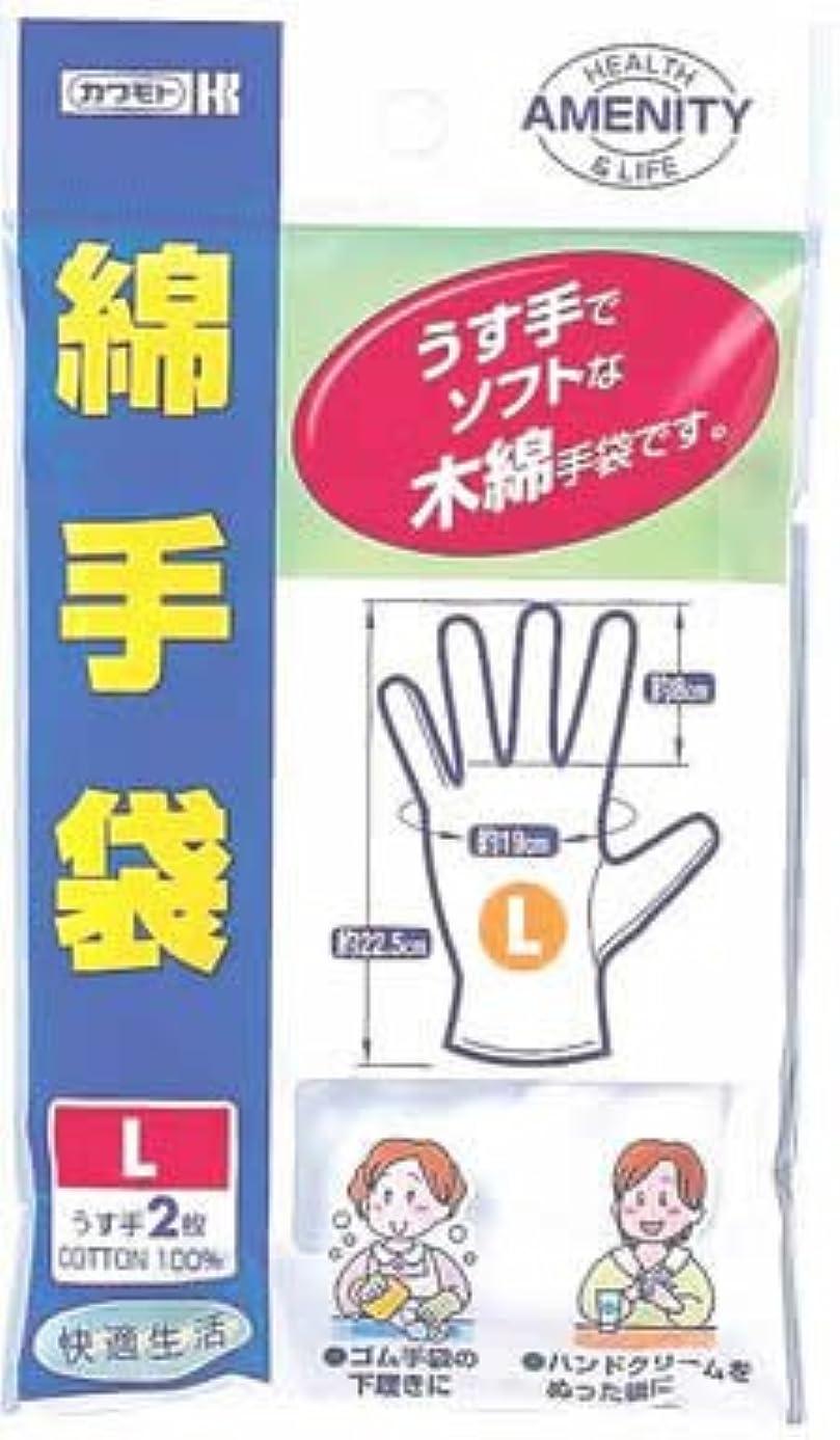 上回る品種平らにするカワモト 綿手袋L うす手