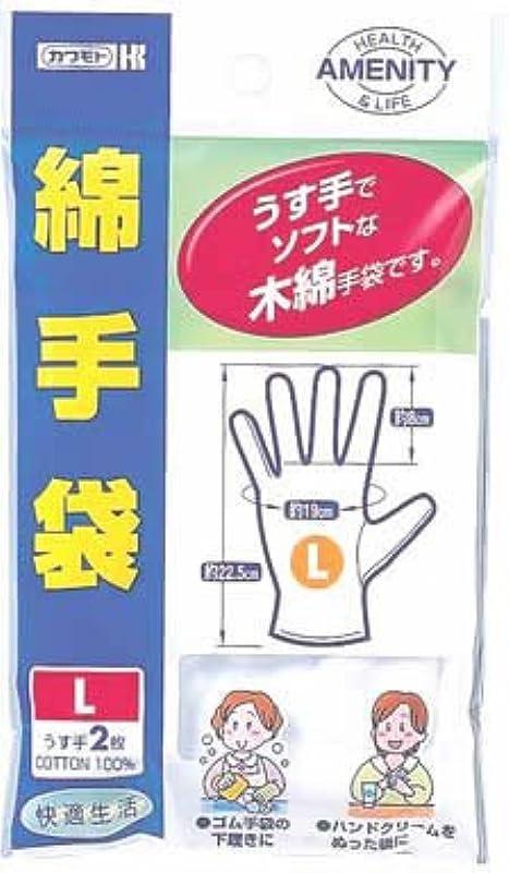 に勝る限りおもてなしカワモト 綿手袋L うす手